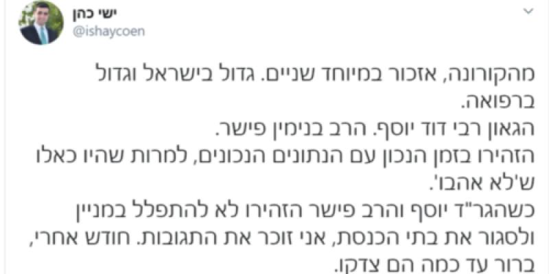 ישי כהן מעריך את הרב פישר