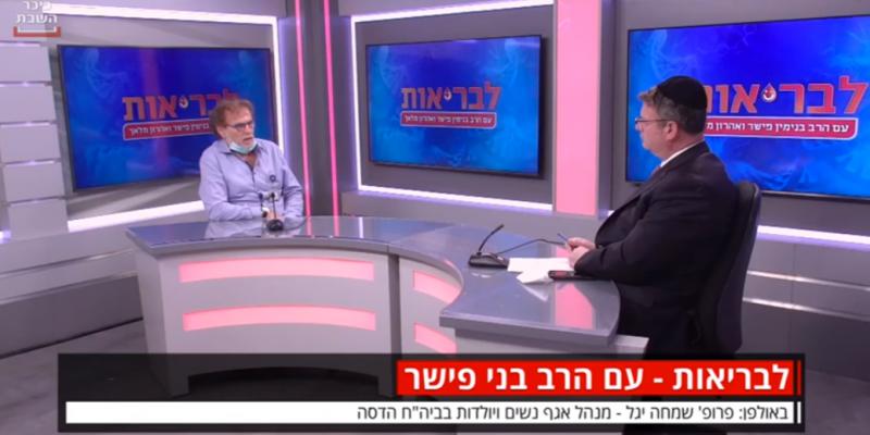 הרב פישר מראיין את פרופ שמחה יגל אישה בהריון נמצאת בסיכון - YouTube