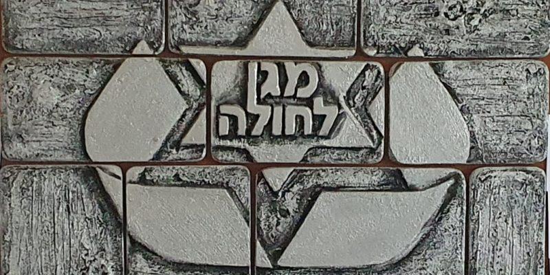 הרב בנימין פישר - יו